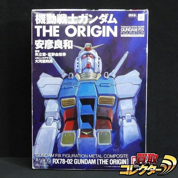 GFF METAL COMPOSITE #1009 RX78-02 ガンダム THE ORIGIN_1