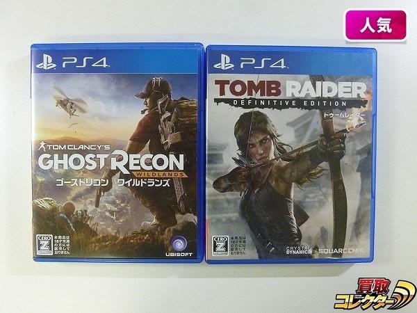 PS4 ソフト ゴーストリコン ワイルドランズ トゥームレイダー_1