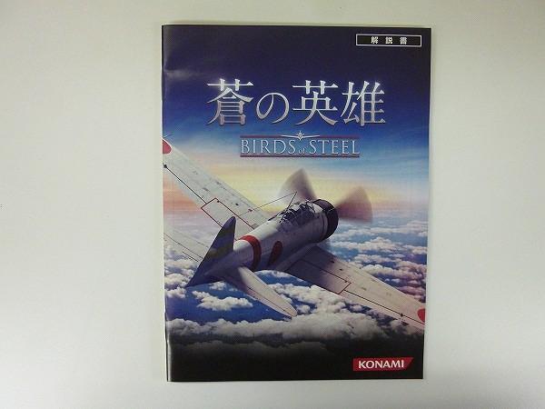 PS3 プレステ3 ソフト 蒼の英雄 BIRDS of STEEL_2