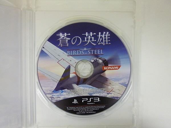 PS3 プレステ3 ソフト 蒼の英雄 BIRDS of STEEL_3
