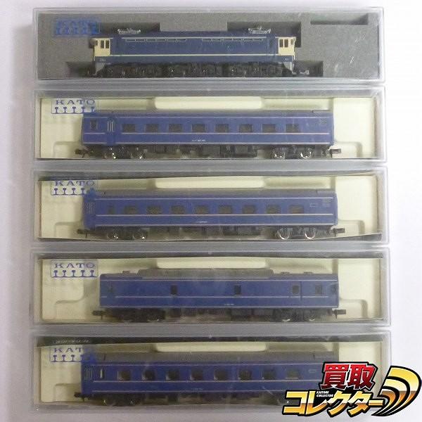 KATO Nゲージ 5両 3035-1 EF65 1000 5022-1 オハネ25 金帯 他_1