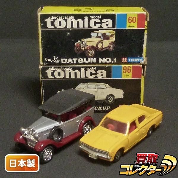 トミカ 黒箱 60 ダットサン 第一号車 96 ピックアップ 日本製_1