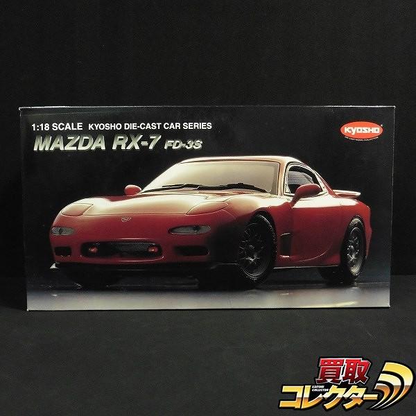 京商 1/18 マツダ RX-7 FD-3S レッド_1