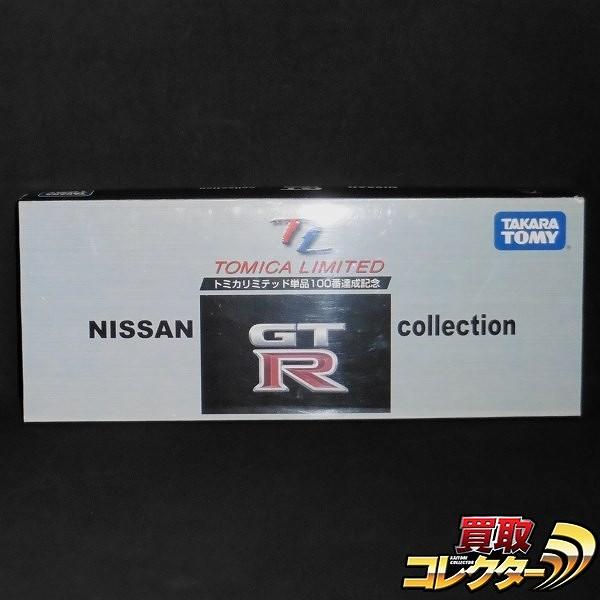 トミカリミテッド 単品100番達成記念 ニッサン GT-Rコレクション_1