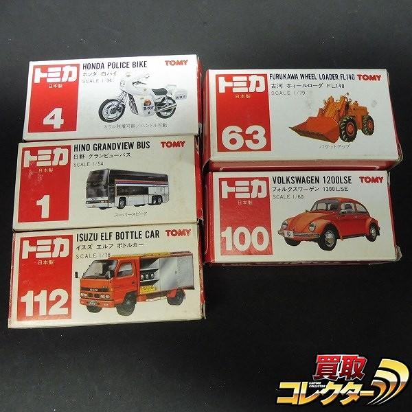 トミカ 赤箱 赤ロゴ 日本製 ワーゲン 白バイ ホイールローダ_1