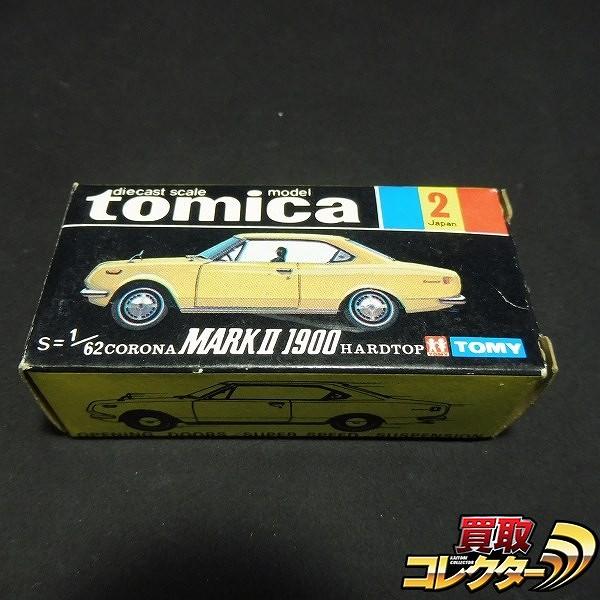 トミカ 黒箱 日本製 1/62 マークII 1900 ハードトップ_1