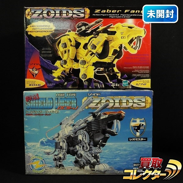 ゾイド シールドライガー ライオン型 ゼイバーファング 限定