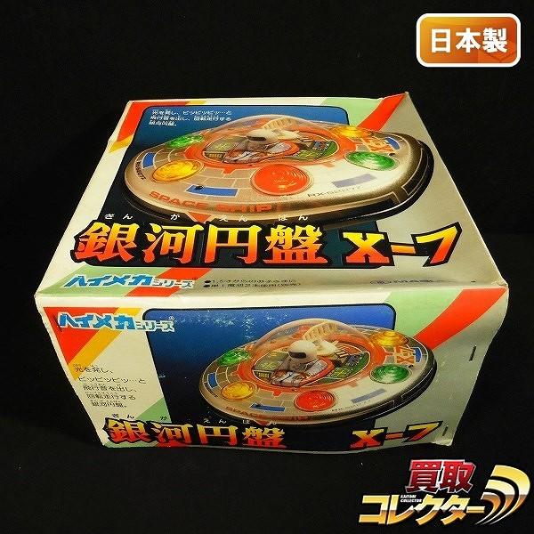 マスダヤ 銀河円盤 X-7ハイメカシリーズ ブリキ プラ 日本製