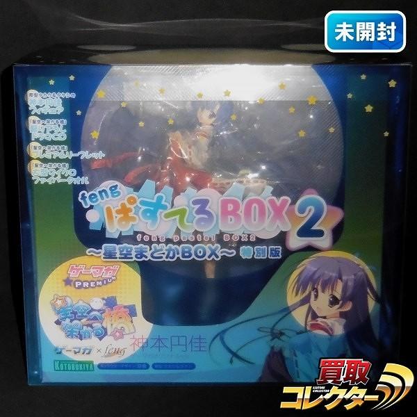 コトブキヤ feng ぱすてるBOX2 星空まどかBOX 特別版 未開封