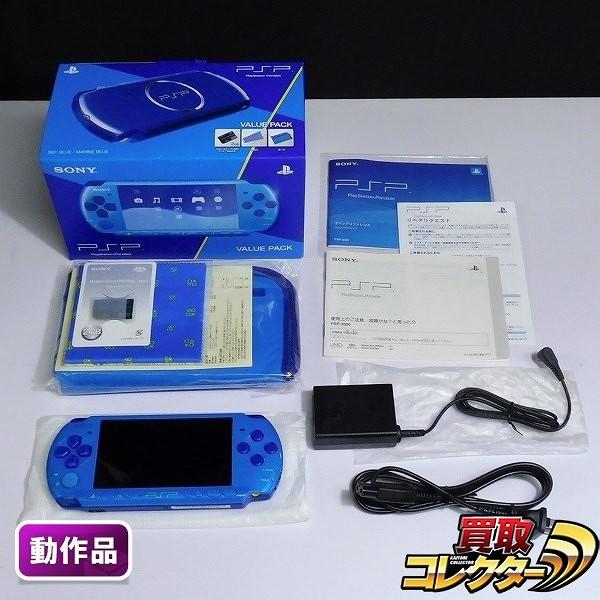 PSP-3000 バリューパック スカイブルー/マリンブルー