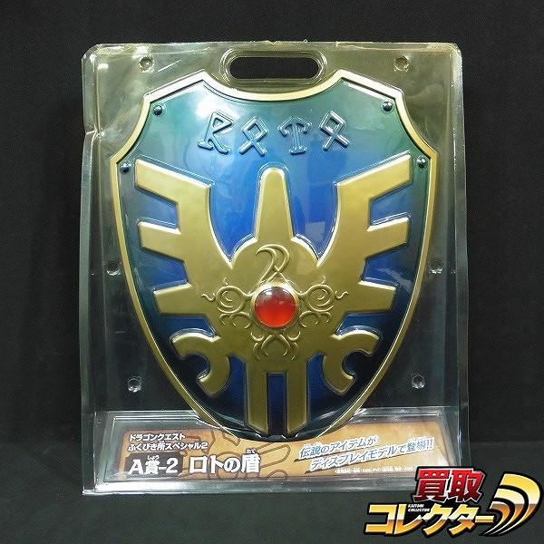 ドラゴンクエスト ふくびき所スペシャル2 A賞-2 ロトの盾