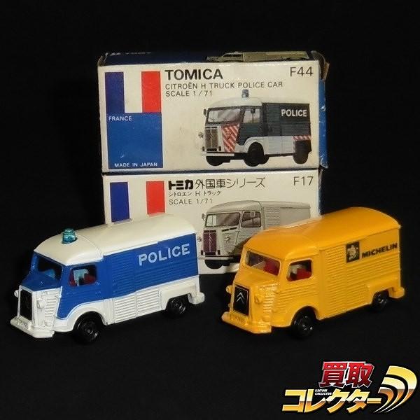 トミカ 青箱 F17 Hトラック F44 シトロエン 日本製