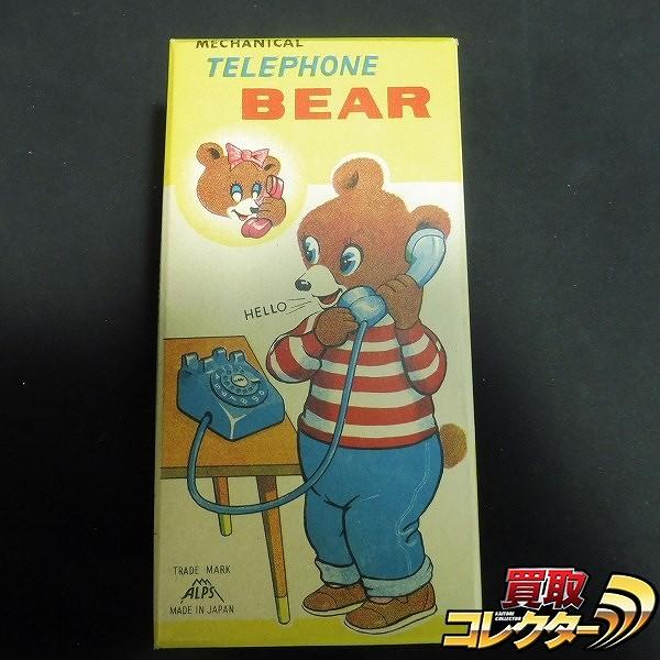 アルプス商事 ブリキ ゼンマイ TELEPHONE BEAR 電話をするクマ