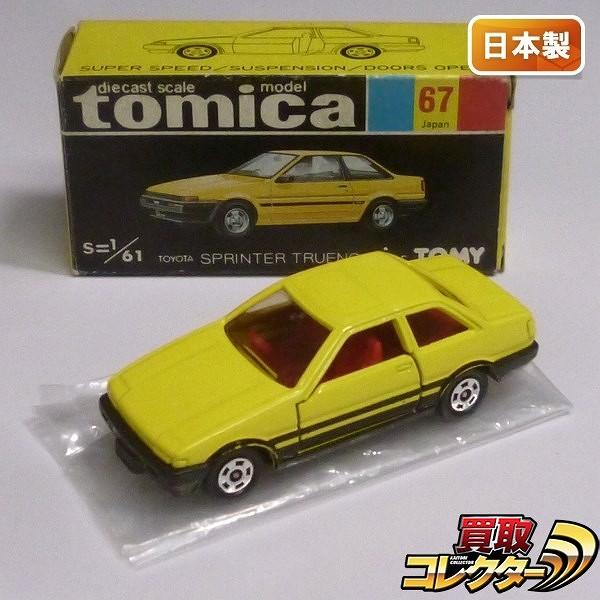 トミカ 黒箱 67 トヨタ スプリンター トレノ 2ドア 日本製
