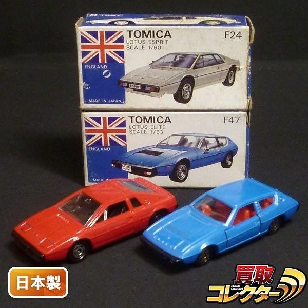 トミカ 青箱 F24 ロータス エスプリ F47 ロータス エリート 日本製