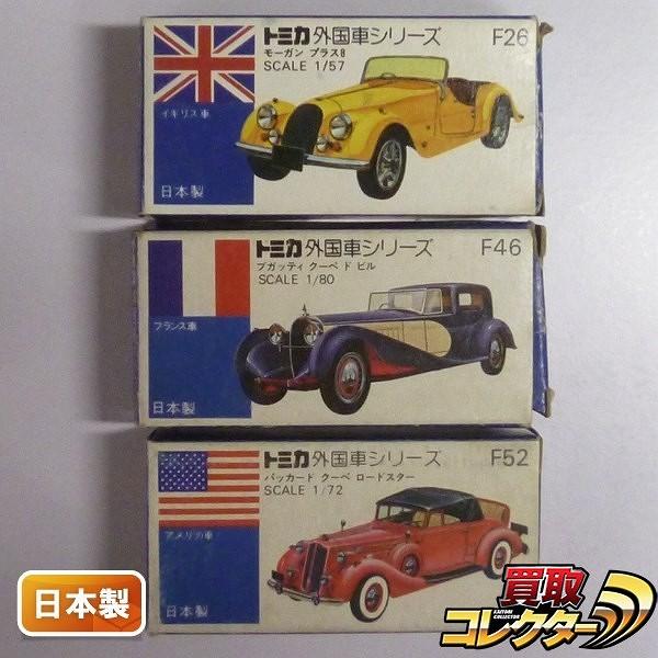 トミカ 青箱 F26 46 52 モーガン ブガッティ パッカード 日本製