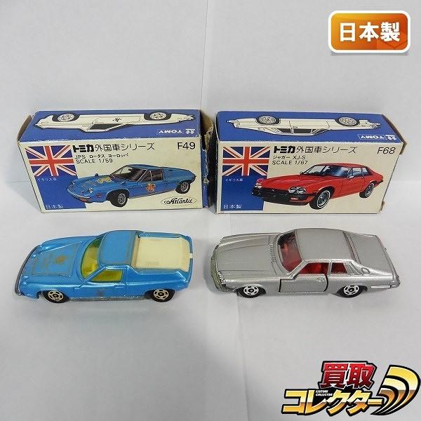 トミカ 青箱日本製 F49 JPS ロータスヨーロッパ F68 ジャガーXJS