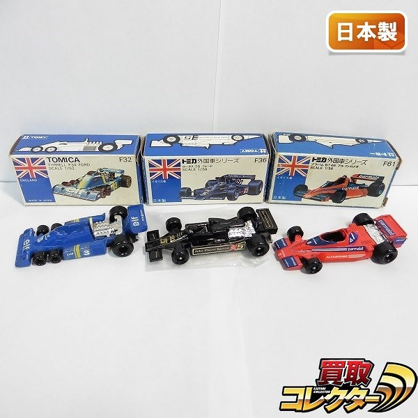 トミカ 青箱 日本製 F32 F36 F61 タイレルP34 ロータス78 他