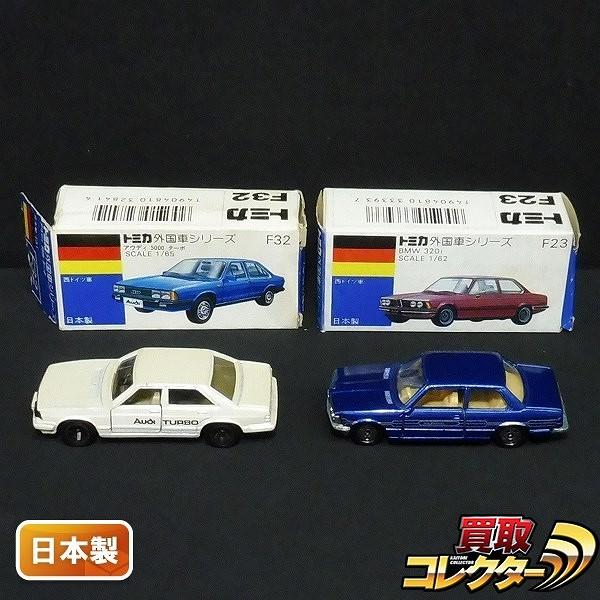 トミカ 青箱 F23 BMW 320i F32 アウディ5000 ターボ 国産 日本製