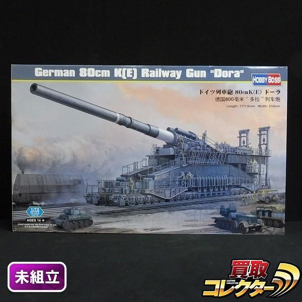 ホビーボス 1/72 ドイツ列車砲 80cmK (E) ドーラ
