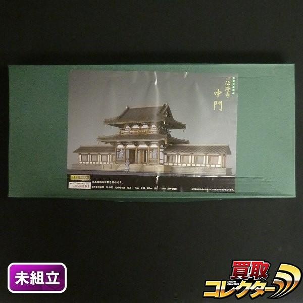 K1 甦る銘木 木製 組立キット 1/100 法隆寺 中門
