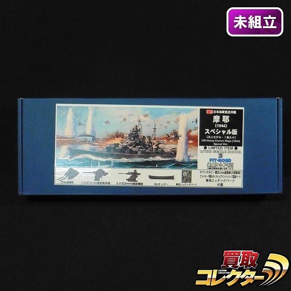 ピットロード 1/700 日本海軍 摩耶 1944 スペシャル版