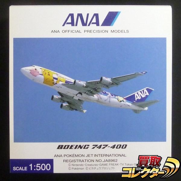 ANA 1/500 ポケモンジェットインターナショナル B747-400