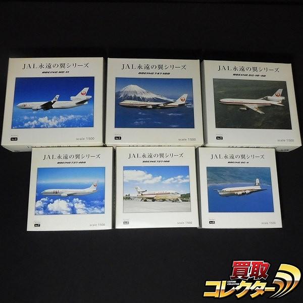herpa 1/500 JAL 永遠の翼シリーズ ボーイング まとめて B747 他