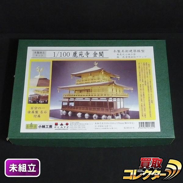 小林工芸 1/100 木製組立キット 鹿苑寺 金閣 / 舎利殿