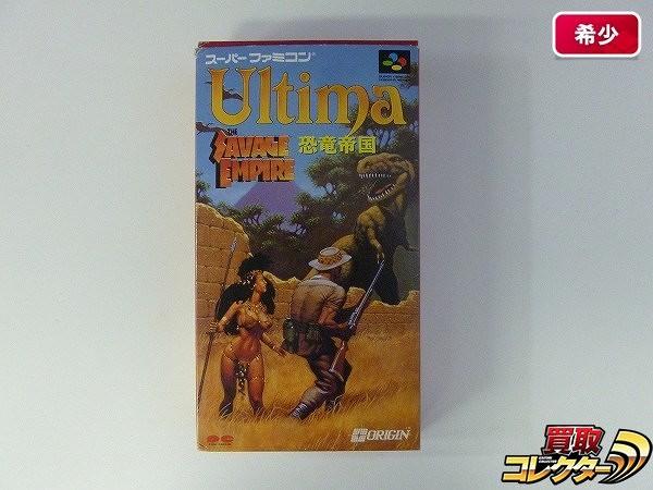 SFC Ultima ウルティマ 恐竜帝国 THE SAVAGE EMPIRE