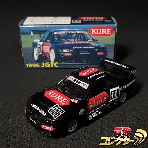 アイアイアドカンパニー特注 トミカ 1996 JGTC KURE NISMO GT-R