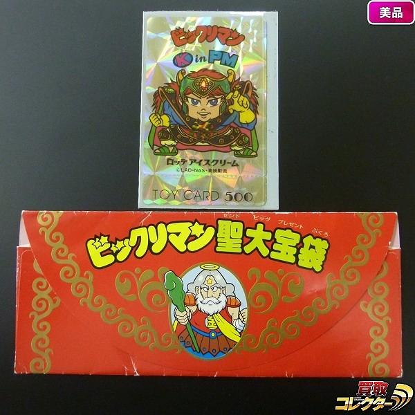 トイカード 500 旧 ビックリマン K in PM ピアマルコ 宝袋