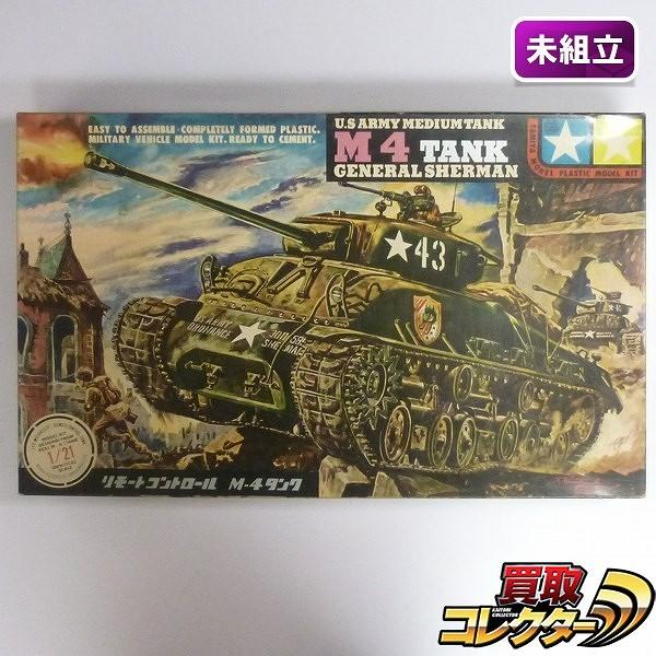 旧ロゴ 小鹿タミヤ 1/21 リモートコントロール M-4 シャーマン