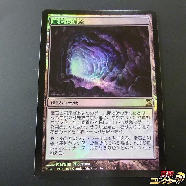 MTG 宝石の洞窟 Gemstone Caverns 日本語 Foil 時のらせん TSP