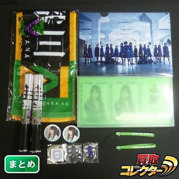 欅坂46 グッズまとめて 生写真 マフラータオル 織田奈那 他