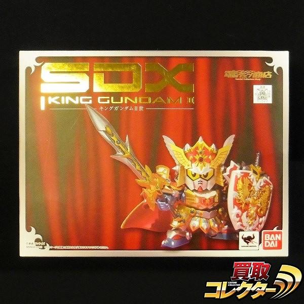 魂ウェブ限定 SDX 円卓の騎士編 キングガンダム II世
