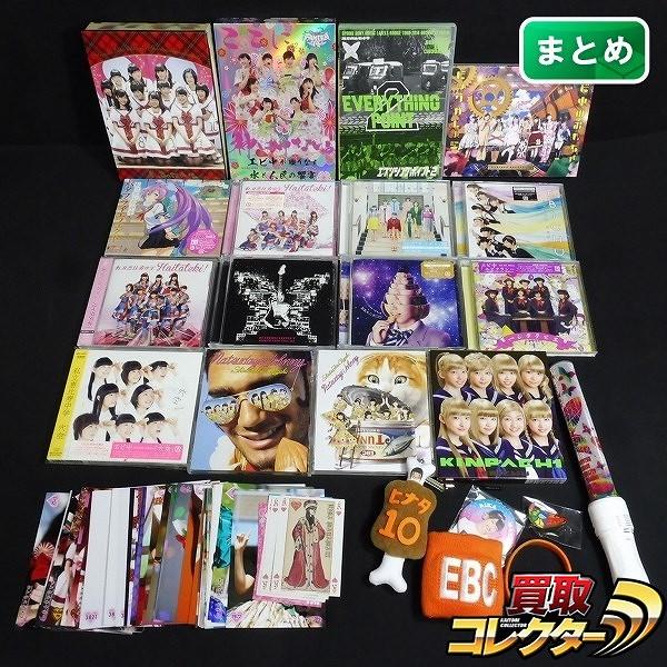 私立恵比寿中学 まとめて CD DVD BD グッズ ハイタテキ! 他