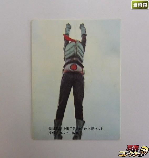カルビー 旧 仮面ライダー カード 表14局 No.37 本郷猛 1号