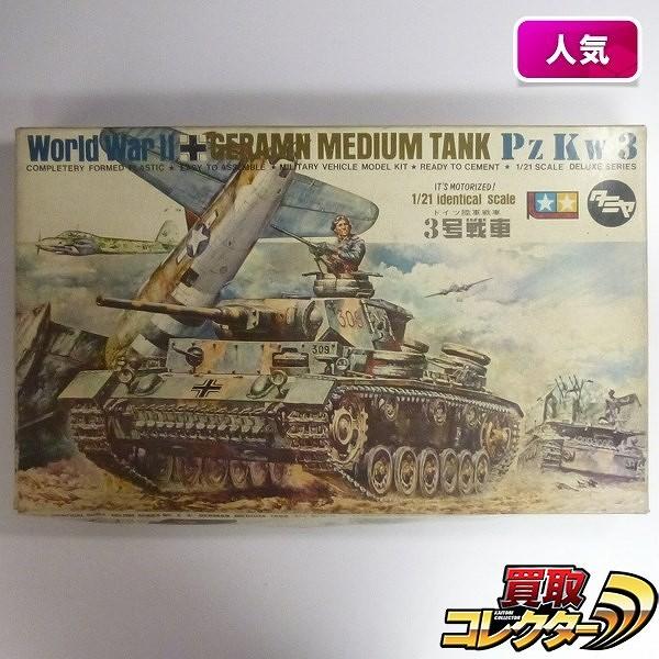 旧ロゴ 小鹿タミヤ 1/21 デラックスシリーズ ドイツ陸軍3号戦車