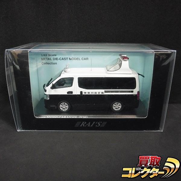 京商 RAI`S 1/43 ニッサン NV350 キャラバン E26 誘導標識車両