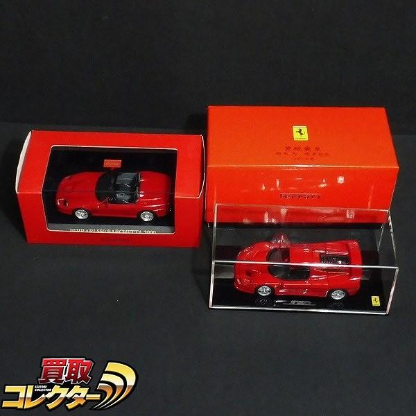 1/43 京商 フェラーリ F50 IXO フェラーリ 550 バルケッタ 2000