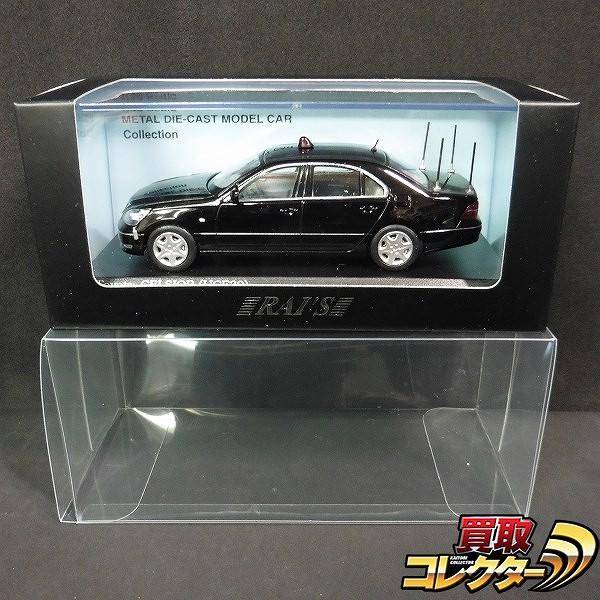 京商 RAI`S 1/43 トヨタ セルシオ UCF30 2006 要人警護車両
