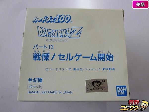 ドラゴンボール カードダス 本弾 パート13 1ボックス