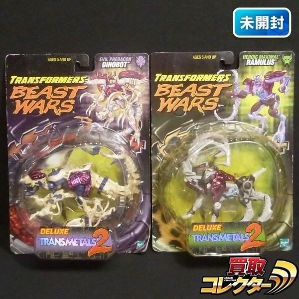TF ビーストウォーズ トランスメタルス2 ダイノボット ラムラス