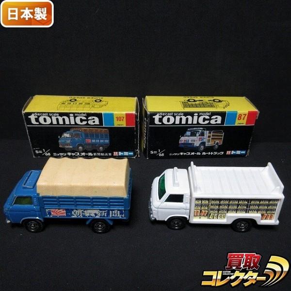 トミカ 黒箱 日本製 ニッサン 87 キャブオール ルートトラック