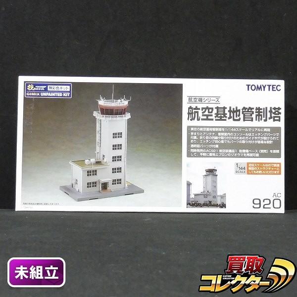 TOMYTEC 技MIX AC920 航空機シリーズ 1/144 航空基地管制塔