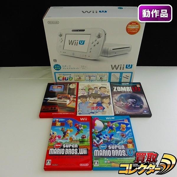Wii U スポーツ プレミアムセット + ソフト5本 Zombi U