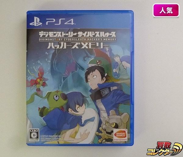 PS4 デジモンストーリーサイバースルゥース ハッカーズメモリー