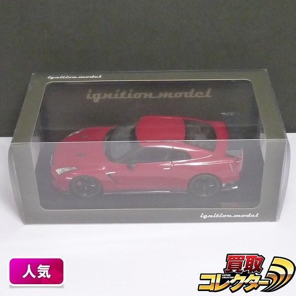 イグニッションモデル 1/18 日産 GT-R ニスモ バイブラント 赤