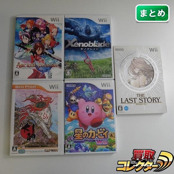 Wii ソフト 5本 ゼノブレイド 星のカービィ 大神 他